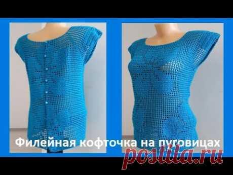 """Филейная КОФТОЧКА """"Бирюза"""" , Вязание КРЮЧКОМ , crochet blouse (В № 207)"""
