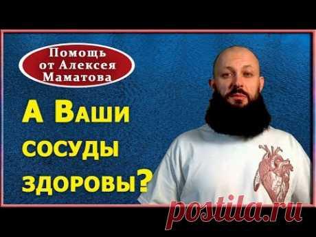Алексей Маматов - как быть здоровыми, используя народную мудрость