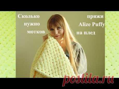 Сколько нужно мотков пряжи Alize Puffy на плед/How many needles of Alize Puffy yarn per plaid - YouTube