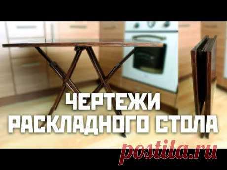 Раскладной стол трансформер | Чертежи DIY своими руками