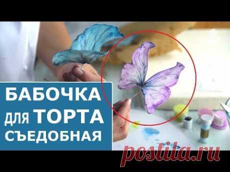 Как сделать бабочку из вафельной бумаги? Делаем бабочку для украшения торта.