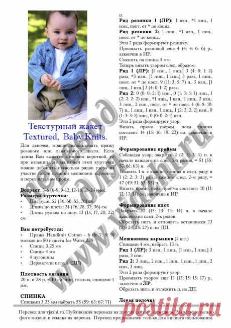 Вязаный текстурный жакет Textured для новорожденного - Вяжи.ру