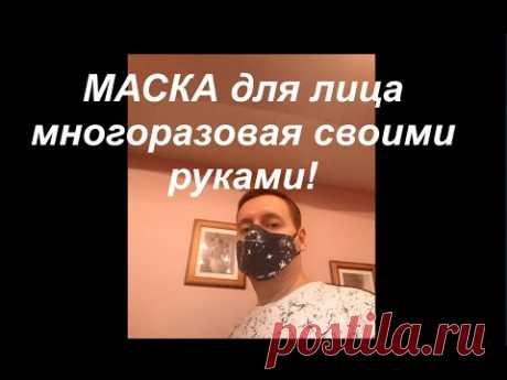 Маска для лица многоразовая своими руками.Как сшить маску! Мастер-Класс!
