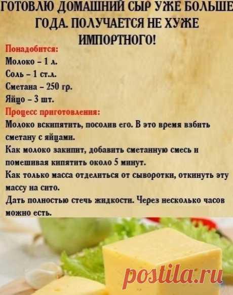 Домашний сыр своими руками