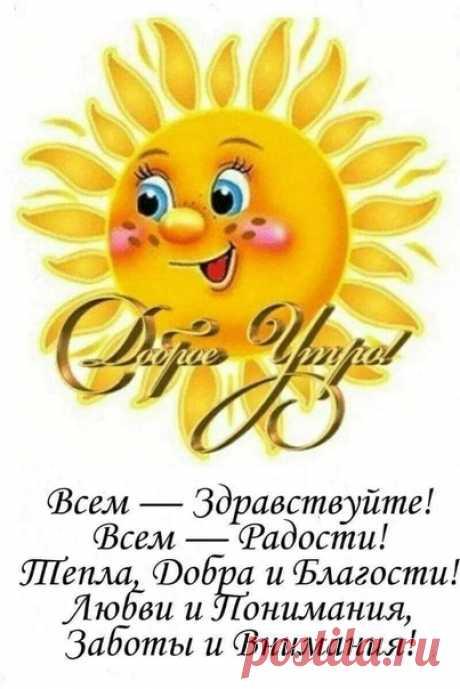 Друзья! Доброе утро!