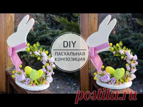 Пасхальные поделки Композиция своими руками / DIY Easter crafts Bunny
