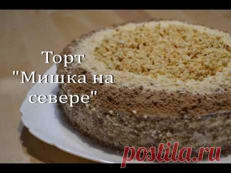 """Сметанный Торт """"Мишка на севере"""" Торт Сметанник    Sour cream Cake """"Bear in the North"""""""