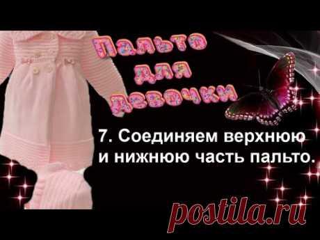 Как соединить части вязания трикотажным швом по открытым петлям Пальто для девочки