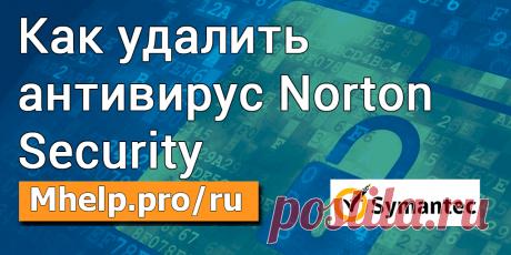 Два способа как удалить Norton Security: стандартный и используя специальную утилиту по полному удалению антивируса Norton Security (NRnR).