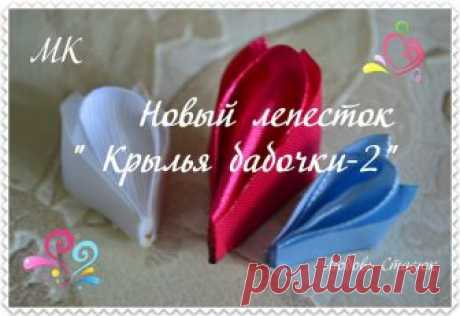 "Новый лепесток "" Крылья бабочки-2""/New petal ""Butterfly-Wings-2"""