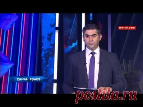 Яков Кедми: Россия не станет воевать в Карабахе. В Армении уже жгли российские флаги. СП 01.11.2020