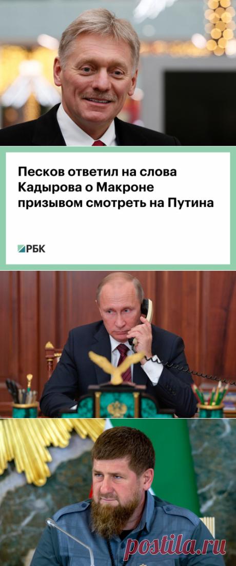 Песков ответил на слова Кадырова о Макроне призывом смотреть на Путина :: Политика :: РБК