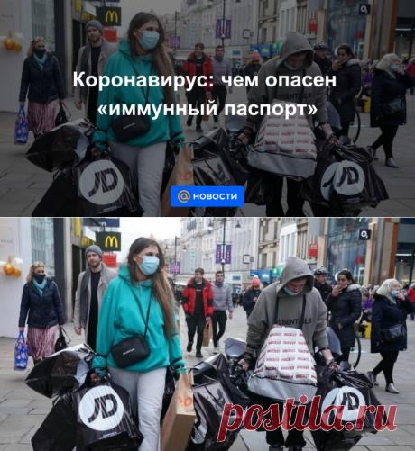 Коронавирус: чем опасен иммунный паспорт - Новости Mail.ru