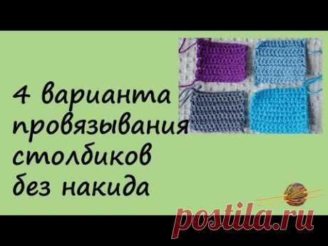 Cuatro variantes provyazyvaniya de los postes sin nakida. La labor de punto por el gancho para los principiantes. ¡Comienza a tejer!