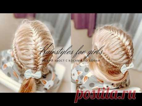 Рыбий хвост с косами по бокам Прически своими руками