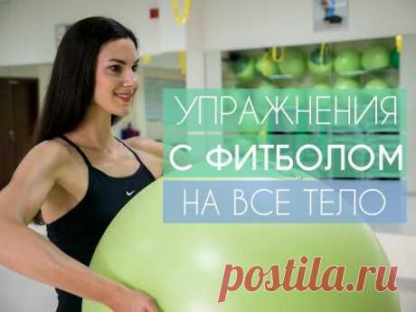 Fitbol. Los ejercicios a todo el cuerpo.