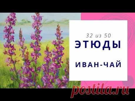3️⃣2️⃣ ИВАН-ЧАЙ (гуашь). Серия «50 этюдов»