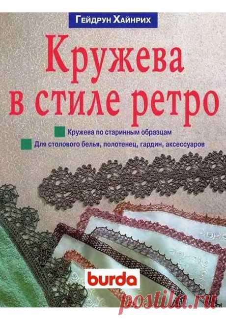 """Книга """"Кружева в стиле ретро"""" Автор: Хайнрих Г. 1998г"""