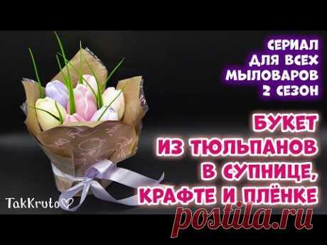 Букет из тюльпанов в супнице 🌹 Сериал для мыловаров ТакКруто 🌹 Мыловарение