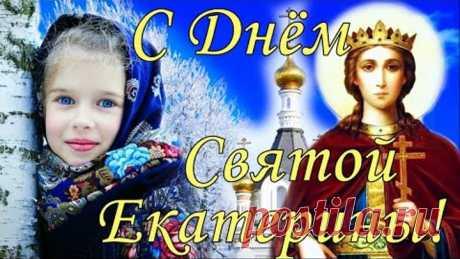 С Днем Святой Екатерины . 7 декабря. Поздравление с Днем Святой Екатерины . Открытка День Екатерины