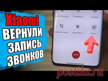 Запись ЗВОНКОВ вернули в Xiaomi - как включить?