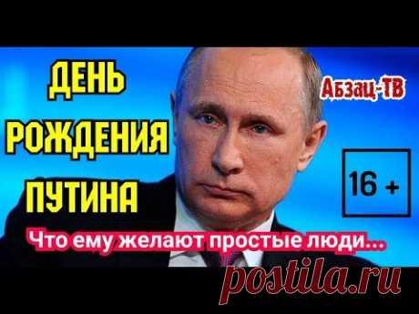 ДЕНЬ РОЖДЕНИЯ Путина. Желания и пожелания людей в его адрес! 16+