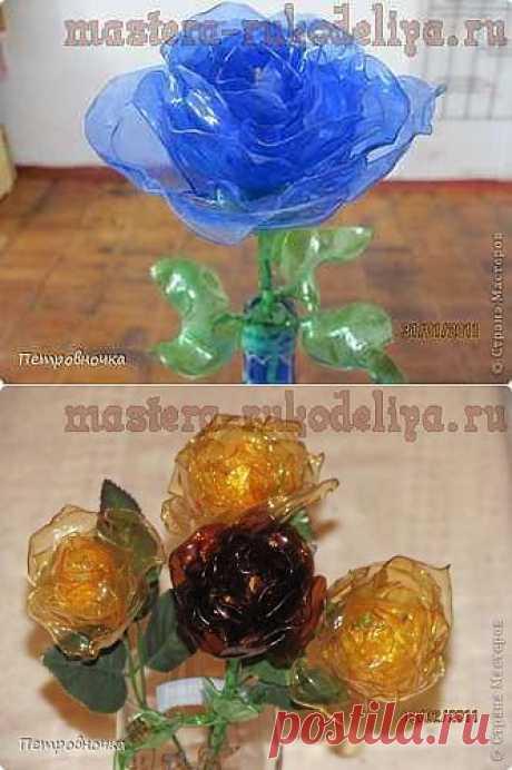 Мастер-класс: Роза из пластиковых бутылок