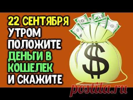22 сентября утром положите деньги в кошелек и скажите   Эзотерика для Тебя