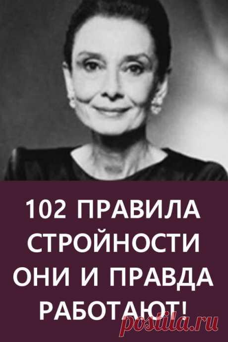 102 правила стройности они и правда работают. 102) Все делай с позитивом и не бойся начать! #красота #уходзасобой #стройность