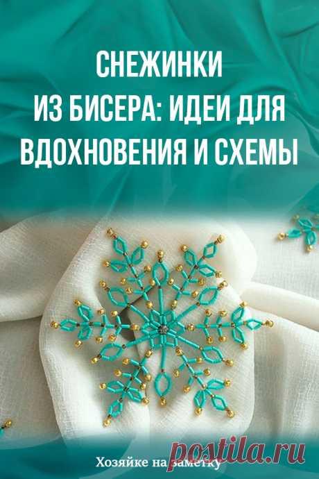 Снежинки из бисера: идеи для вдохновения и схемы