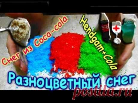 Снег из Cola, Hendgam + Cola и Цветной снег / Snow from Cola, Hendgam + Cola, Colorful snow - YouTube
