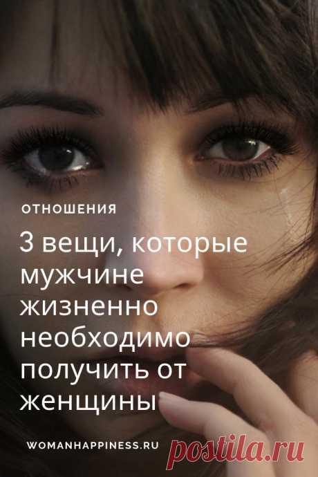 3 базовые вещи, которые нужны мужчине в отношениях   Есть 3 базовые вещи, которые жизненно нужны мужчине в отношениях, и соответственно три важных качества, необходимых в жизни женщины для того, чтобы мужчина рядом с ней расцветал.