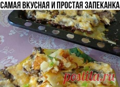 Самая вкусная и простая запеканка  Ингредиенты:  Шампиньоны — по вкусу Сыр — по вкусу Сметана — 2 ст. л. Майонез — по вкусу Фарш — по вкусу Ломтики картофеля — по вкусу Кольца репчатого лука — по вкусу  Приготовление:  1. Смазываем противень растительным или оливковым маслом. 2. Первым слоем выкладываем кольца лука; сверху размещаем ломтики картофеля, солим, перчим; третьим слоем выкладываем фарш, снова солим и перчим; размещаем на фарше нарезанные шампиньоны; покрываем те...