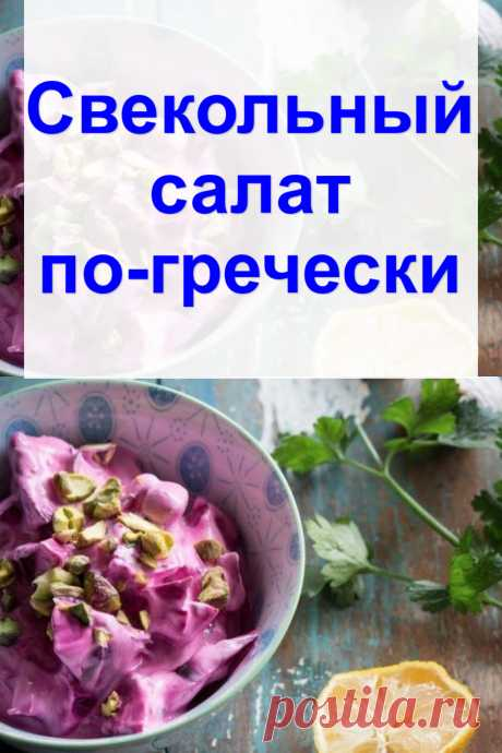 Cвекольный салат по-гречески