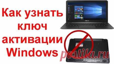 7 способов как узнать ключ продукта Windows.