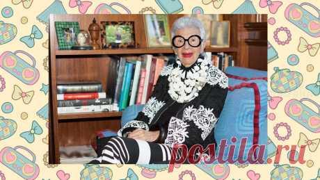 Как быть стильной каждый день. Объясняет 99 летняя Айрис | Модный Интерес | Яндекс Дзен