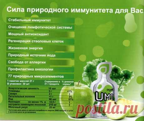 AGEL UMI Agel UMI UMI — новый продукт компании Agel, обладающий огромной пользой для здоровья, оценить которую по достоинству могут береговые жители, употребляющие в пищу бурые водоросли. Активным ингредиентом UMI является фукоидан, входящий в состав бурых водорослей. Веками бурые водоросли были источником здоровой пищи. Но только сравнительно недавно ученые обнаружили в них фукоидан, сульфатированный полисахарид, который и является настоящим источником целебных свойств этого океанического чуда