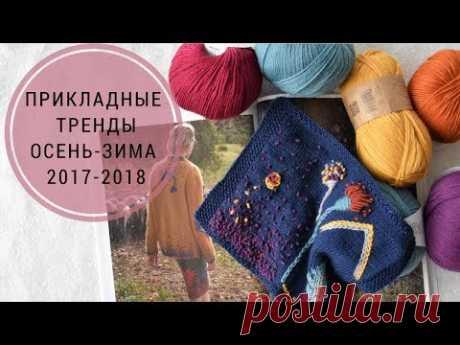 Современная стильная вышивка // Осень 2017.