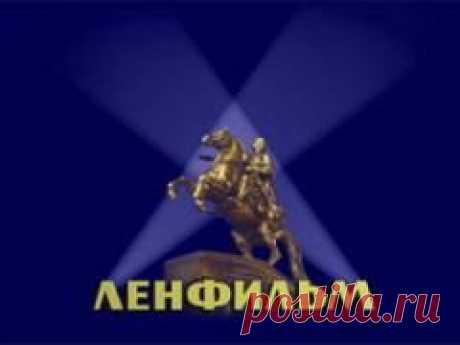 Сегодня 30 апреля в 1918 году Образована киностудия «Ленфильм»