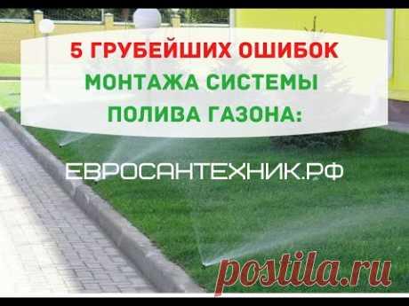 5 ошибок монтажа системы полива газона.
