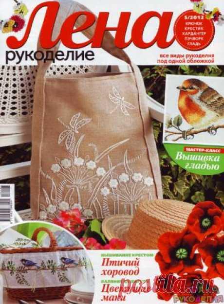 ЛЕНА рукоделие 2012-05 - Лена рукоделие - Журналы по рукоделию - Страна рукоделия