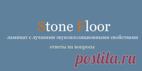 Тихий ламинат купить в Екатеринбурге от компании Stone Floor. Лучшие качества по звукоизоляции среди всех замковых покрытий. Гасит ударные шумы и шаги. Ваши соседи не будут беспокоиться   #тихийламинат#звукоизоляционныйламинат#тихийламинаткупить#Екатеринбург#Stonefloor#spcполы