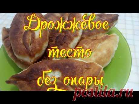 Дрожжевое тесто без опары и заморочек! yeast dough. عجينة الخميرة 酵母麵團 adunan ragi masa de levadura - YouTube