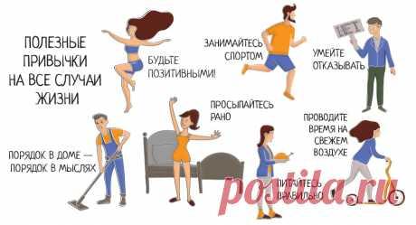 Полезные привычки на каждый день: список, инфографика Привычки, какими бы они ни были, сильно влияют на образ жизни и мышления человека. Положительные привычки формируют основу здоровой жизни, улучшают физические, психологические и эмоциональные показатели.