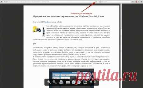 Плагины для комфортного чтения сайтов (Firefox, Chrome, Opera)