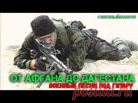 Сборник солдатских песен От Афганистана до Дагестана