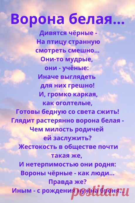 Притча о белой и чёрной вороне | Мудрость+ | Яндекс Дзен