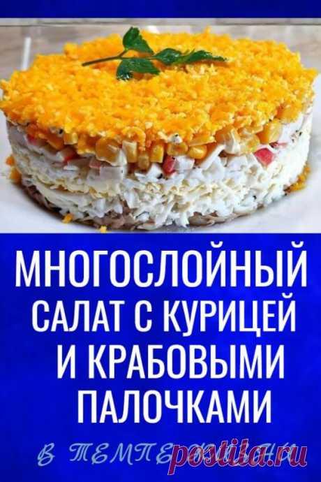 Многослойный салат с курицей и крабовыми палочками | В темпі життя