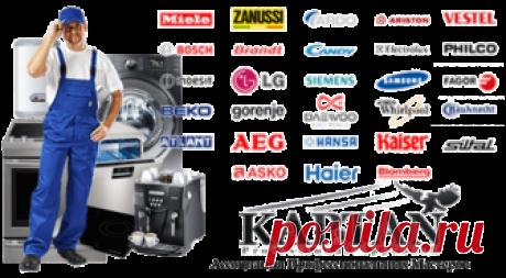 Ремонт стиральных машин и бытовой техники Профессиональный подход к ремонту и обслуживанию стиральных машин, посудомоечных машин, кофемашин, кофейных аппаратов, электроплит, варочных панелей, водонагревателей и бытовой техники