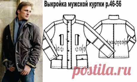 Выкройка мужской куртки р. 46-56 Таблица размеров в файле выкройки. ОБСУЖДЕНИЕ ВЫКРОЙКИ ЗДЕСЬ: https://vk.com/photo-85552225_364652531?z=photo-85552.. #выкройки #мастер_класс #шитье #идеи #моделирование Мировая мама
